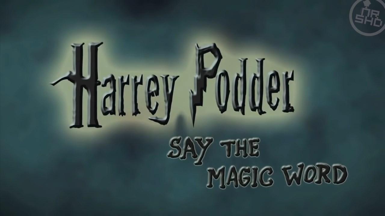 Гарри Поттер – Скажи волшебное слово!