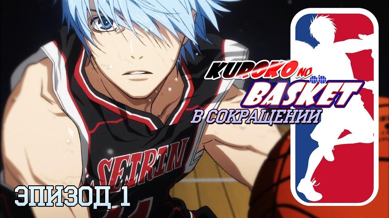Баскетбол Куроко в сокращении. Эпизод 1