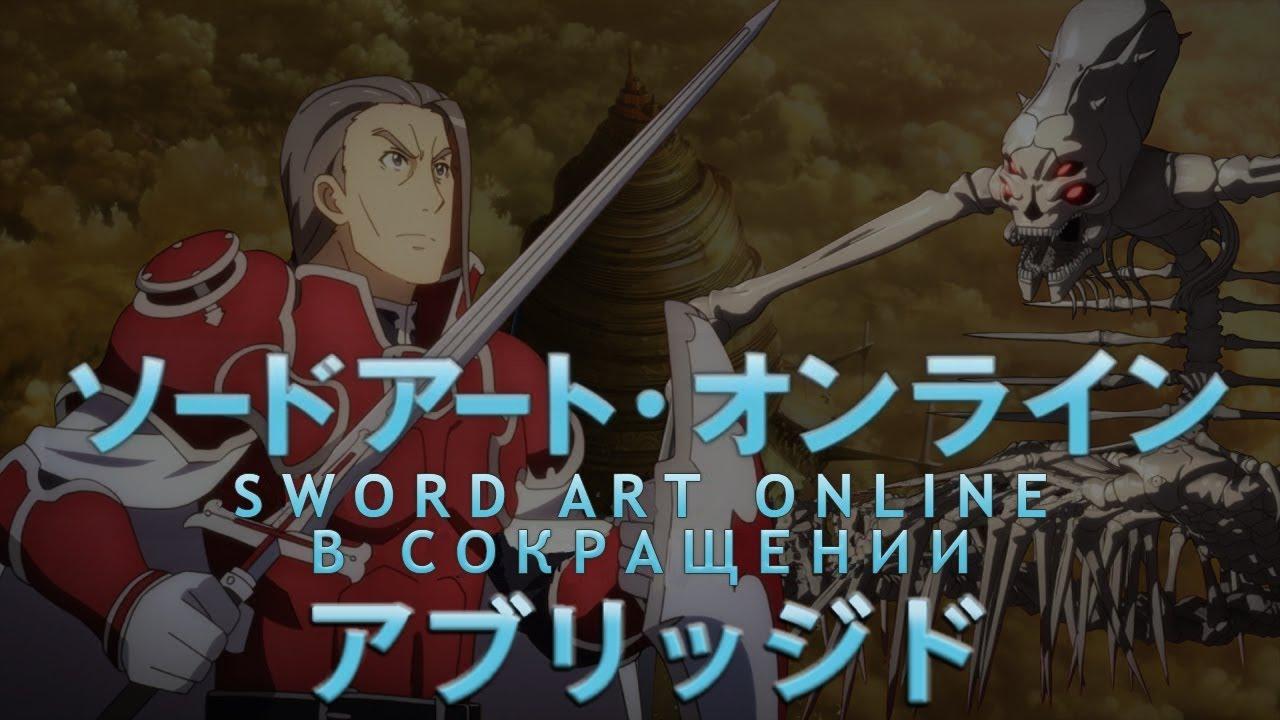 Sword Art Online в сокращении. Эпизод 11