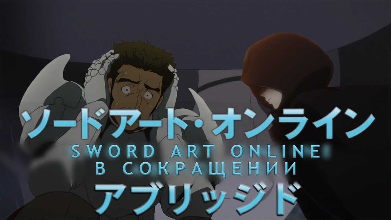 Sword Art Online в сокращении. Эпизод 6