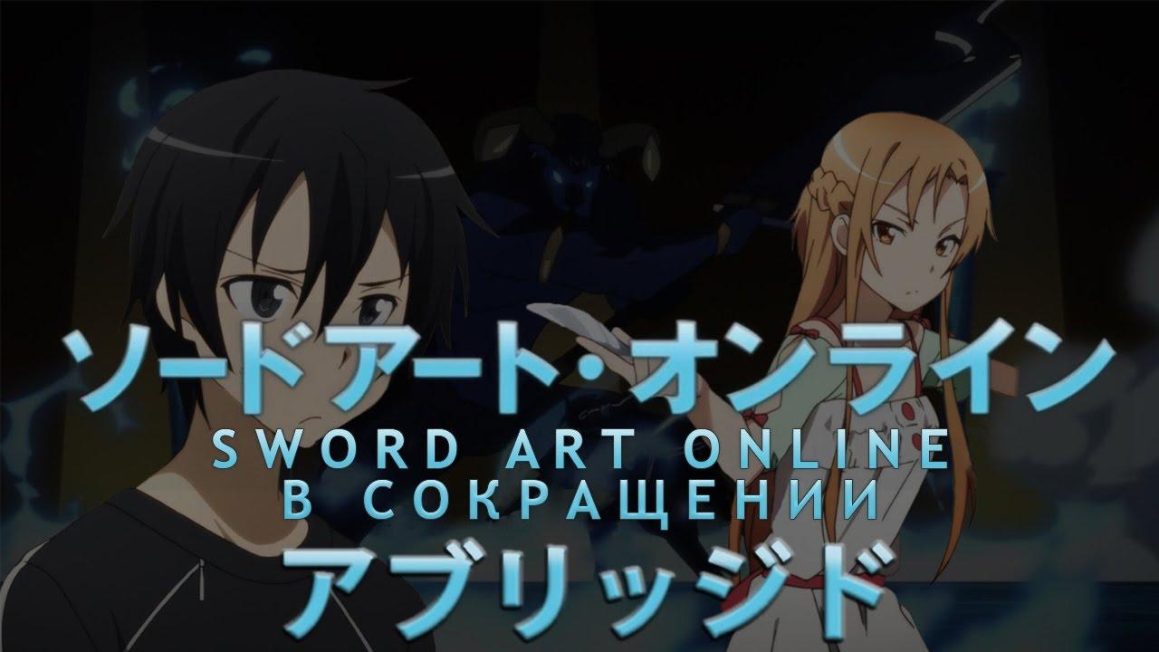 Sword Art Online в сокращении. Эпизод 8