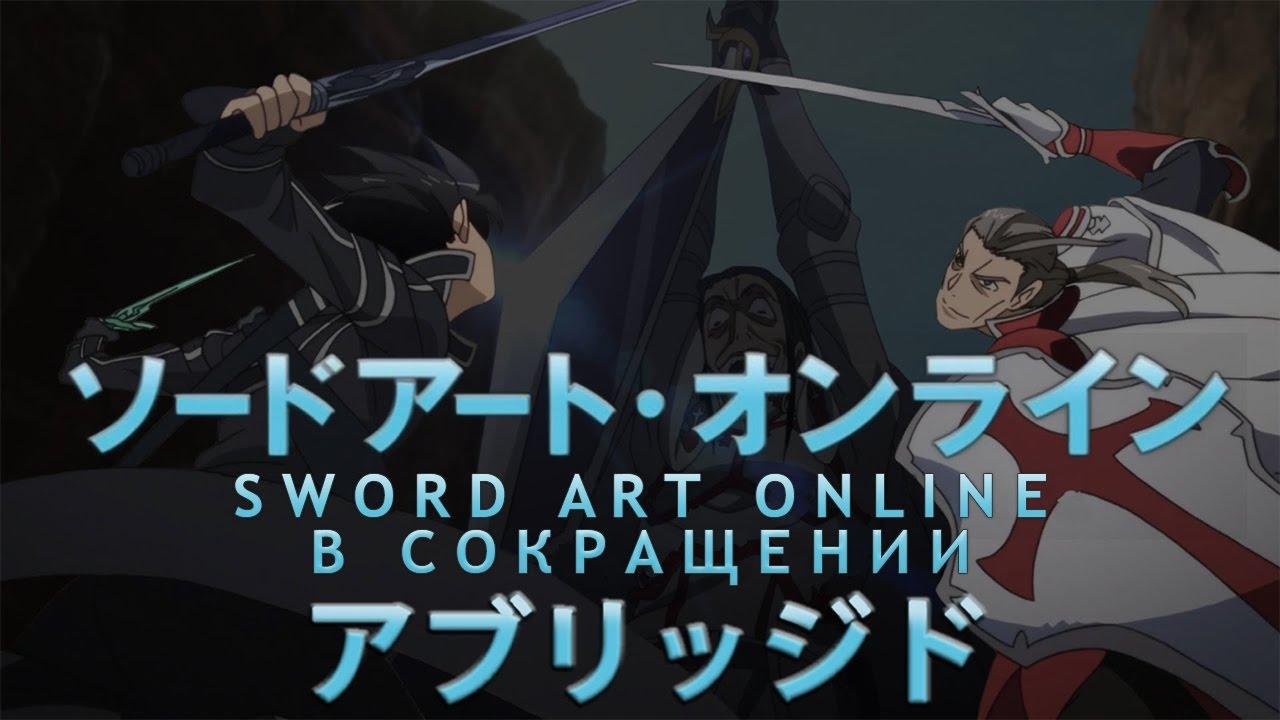 Sword Art Online в сокращении. Эпизод 9